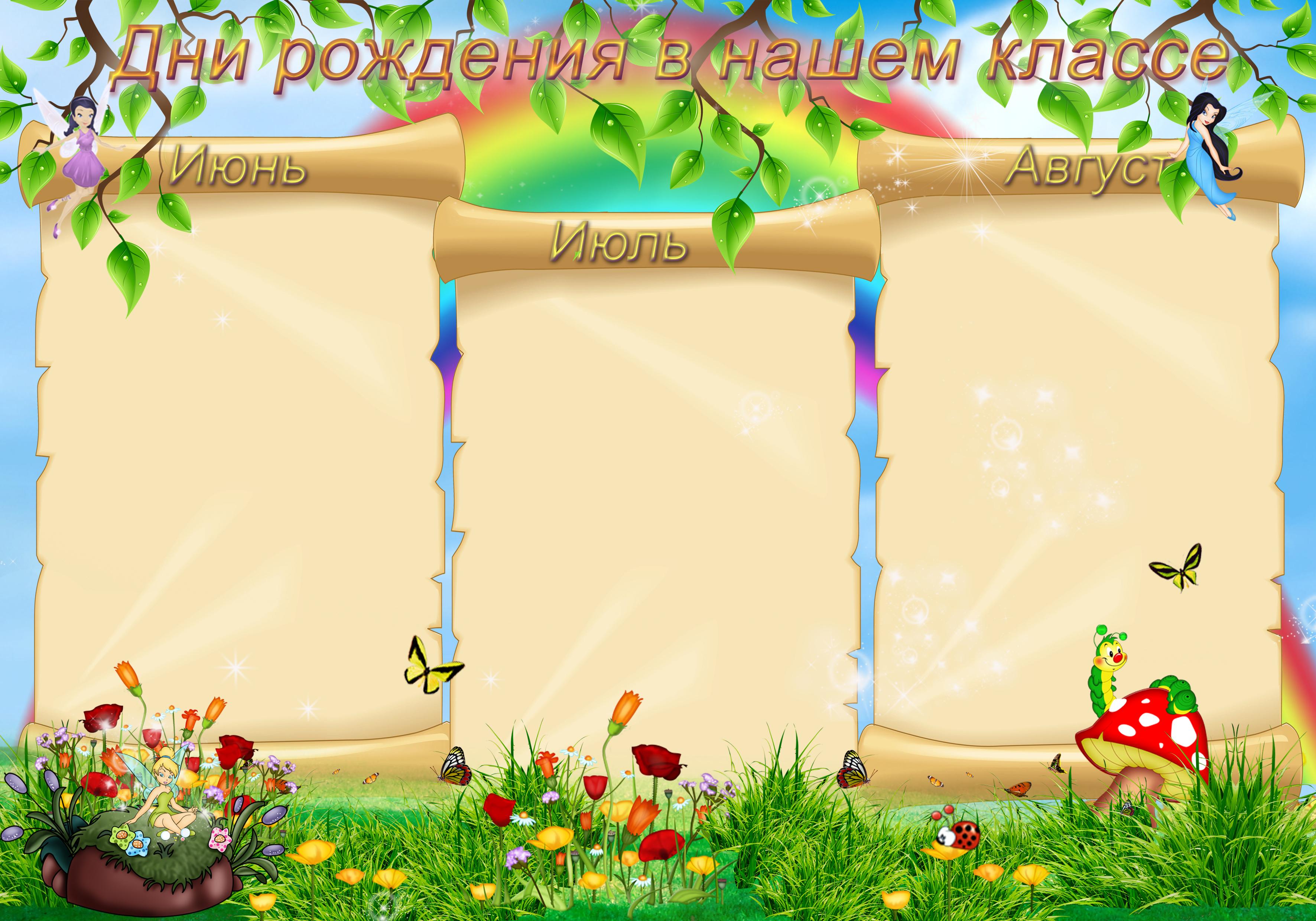Шаблон для поздравления в детском саду